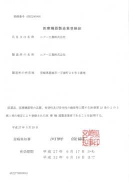 Certificate of registration for medical device manufaturer